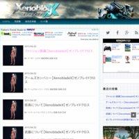 Xenoblog~ゼノブレイドクロスの最新攻略ブログ~