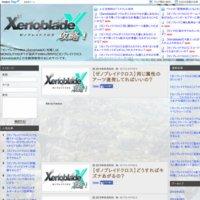 ゼノブレイドクロス (XenobladeX) 攻略!