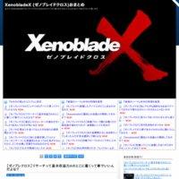 XenobladeX (ゼノブレイドクロス)おまとめ